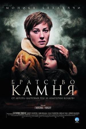 Фильм «Братство камня» (2006)