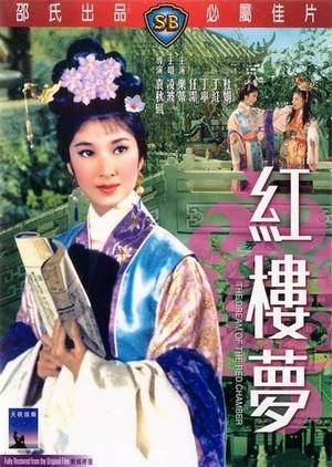 Фільм «Сон в Красном тереме» (1962)