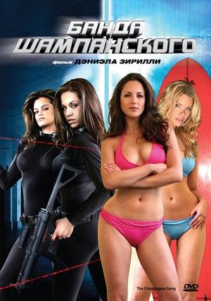 Фільм «Банда Шампанского» (2006)