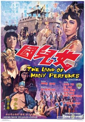 Фільм «Земля духов» (1968)
