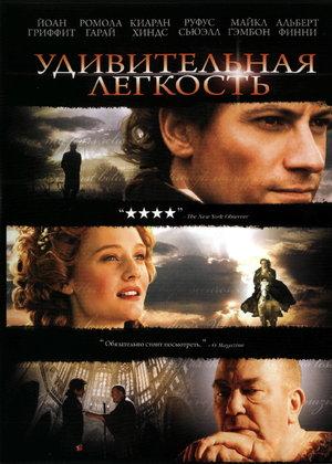 Фильм «Удивительная легкость» (2006)