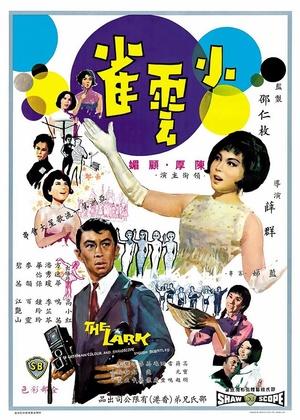 Фильм «Xiao yun que» (1965)