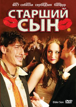 Фильм «Старший сын» (2006)