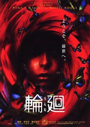 Фильм «Реинкарнация» (2005)