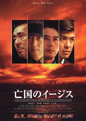 Фильм «Эсминец без цели» (2005)