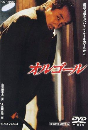Фильм «Orugoru» (1989)