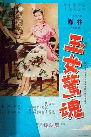 Фільм «Yu nu jing hun» (1958)