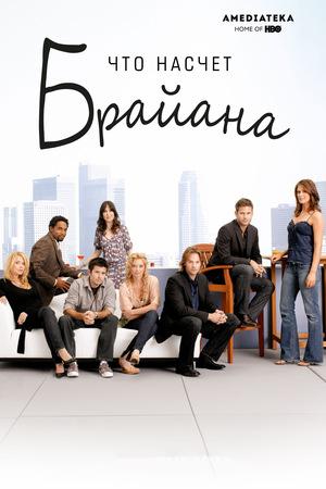 Сериал «Что насчет Брайана» (2006 – 2007)