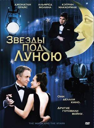 Фільм «Звезды под Луною» (2006)