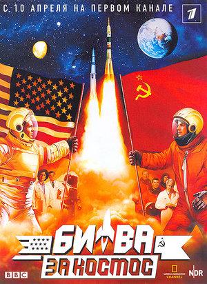 Сериал «Битва за космос» (2005)