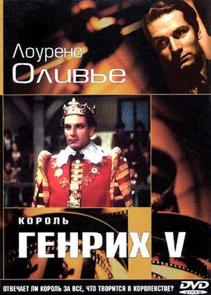 Фільм «Генріх V» (1944)