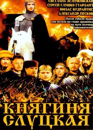 Фильм «Княгиня Слуцкая» (2003)