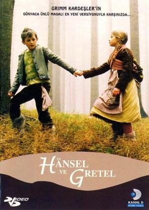 Фильм «Гензель и Гретель» (2006)
