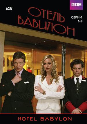 Серіал «Готель «Вавилон»» (2006 – 2009)
