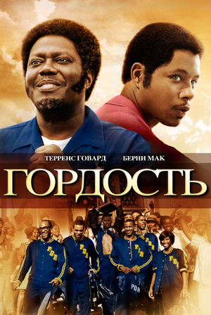 Фільм «Гордість» (2007)