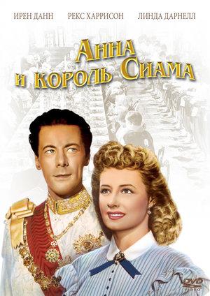 Фільм «Анна и король Сиама» (1946)