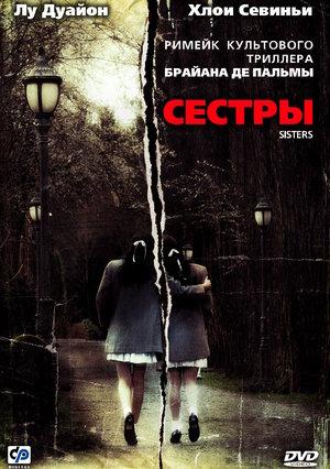 Фильм «Сестры» (2006)