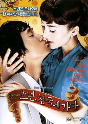 Фільм «Мальчик на небесах» (2005)