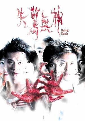 Фільм «Свидание со смертью» (2004)