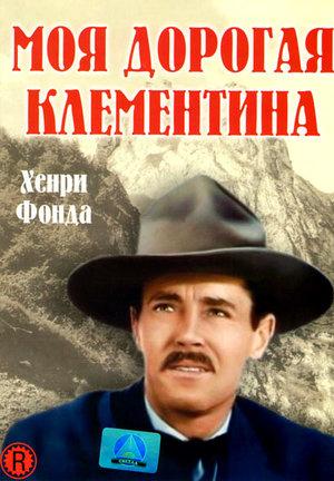Фильм «Моя дорогая Клементина» (1946)