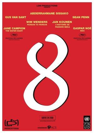 Фильм «8» (2008)