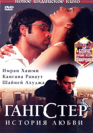 Фільм «Гангстер» (2006)