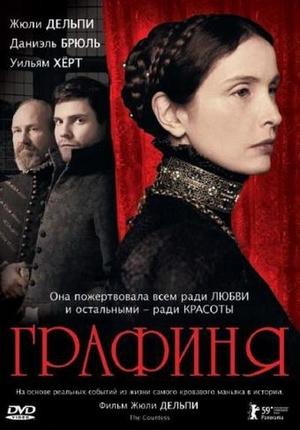 Фільм «Графиня» (2008)
