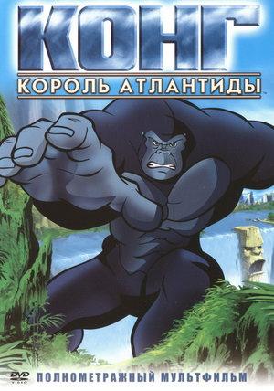 Мультфільм «Конґ: Король Атлантиди» (2005)