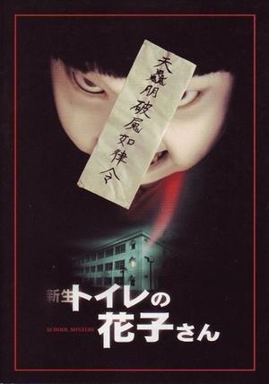 Фильм «Ханако» (1998)