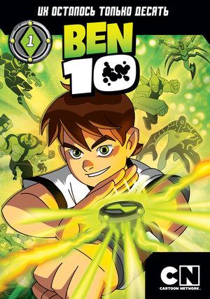 Сериал «Бен 10» (2005 – 2008)