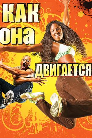 Фільм «Как она двигается» (2007)