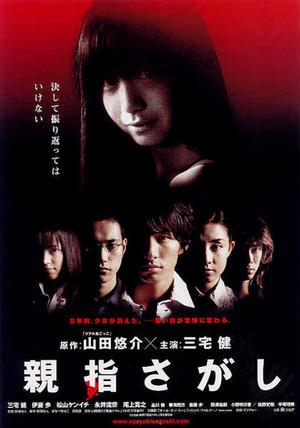 Фильм «Спроси у беспалого» (2006)