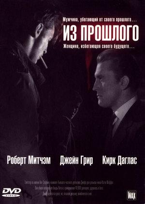 Фильм «Из прошлого» (1947)