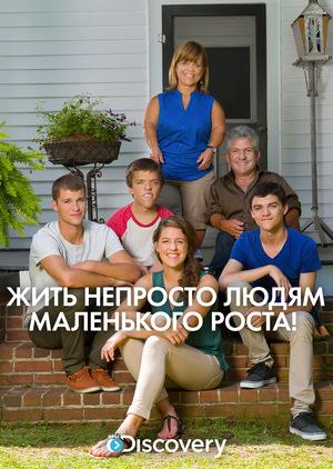 Серіал «Жить непросто людям маленького роста!» (2006 – ...)