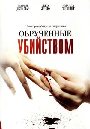 Фільм «Обрученные убийством» (2006)