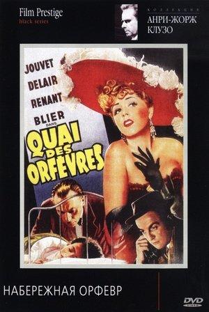 Фільм «Набережна Орфевр» (1947)