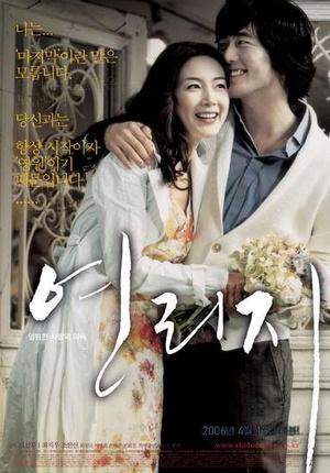 Фільм «Сейчас и навсегда» (2006)
