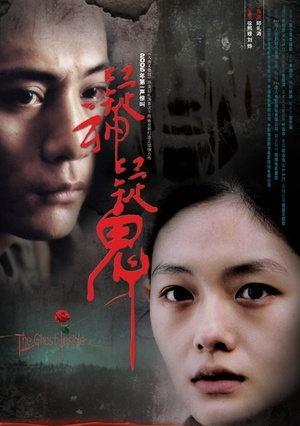 Фільм «Дух внутри» (2005)