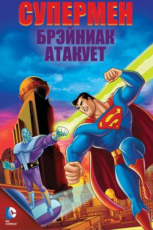 Мультфільм «Супермен: Брейніак атакує» (2006)