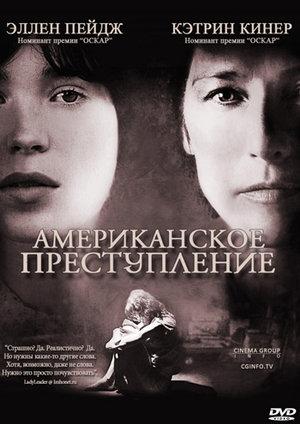 Фильм «Американское преступление» (2007)