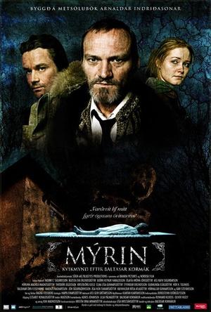 Фильм «Трясина» (2006)