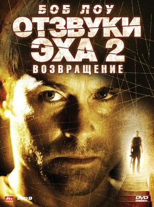 Фільм «Отзвуки эха 2: Возвращение» (2007)
