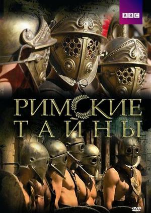 Сериал «Римские тайны» (2007 – 2008)