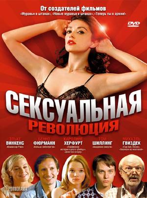 Фильм «Сексуальная революция» (2007)