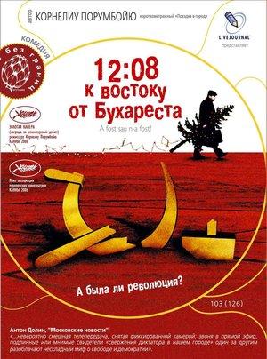 Фильм «12:08 к востоку от Бухареста» (2006)