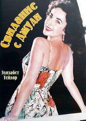 Фільм «Свидание с Джуди» (1948)