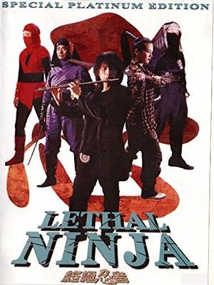Фільм «Смертоносный ниндзя» (2006)