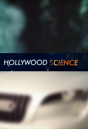Серіал «Голливудская наука» (2006)