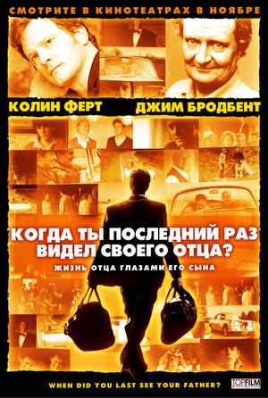 Фільм «Коли востаннє бачив свого батька?» (2007)
