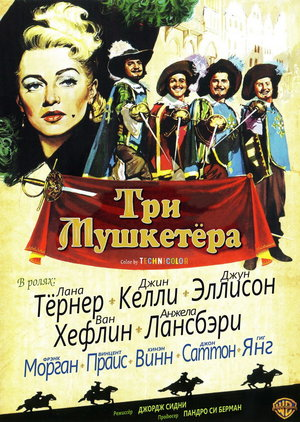 Фільм «Три мушкетера» (1948)